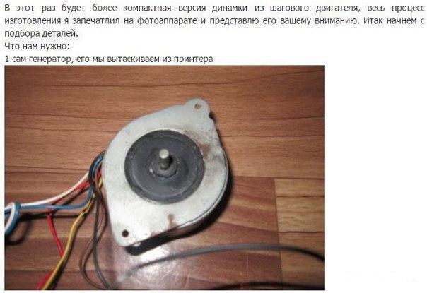 Как зарядить телефон/фонарь/рацию в случае зомби апокалипсиса? Легко. Делаем динамо машину.