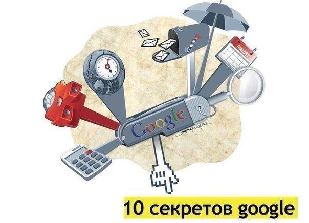 10 секретов google
