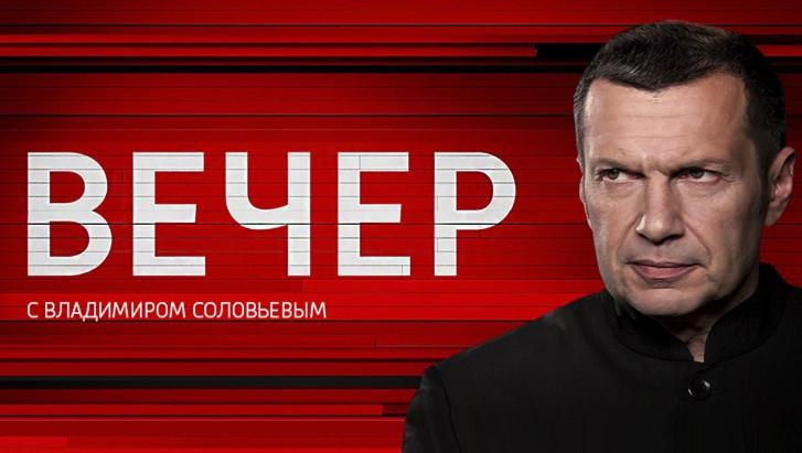 Вечер с Владимиром Соловьевым от 14.06.2018