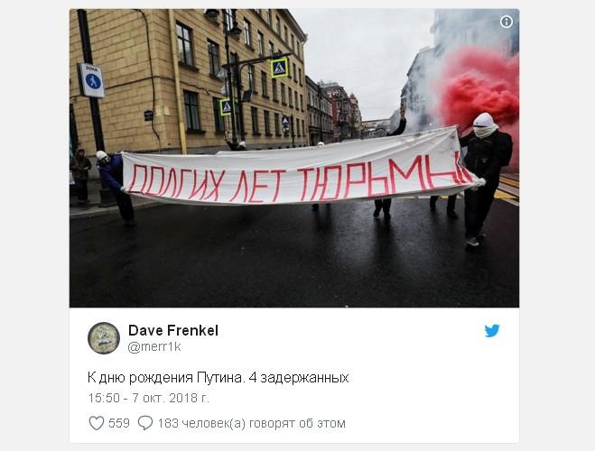 Как Путина оппозиционеры с днем рождения поздравляли