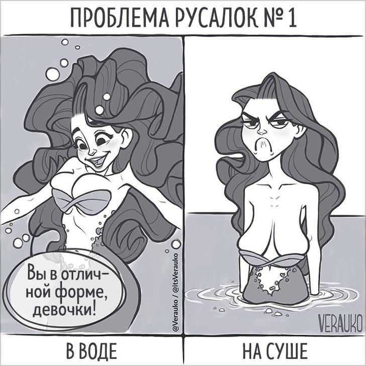 Даже у сказочных женщин бывают земные проблемы, да-да!