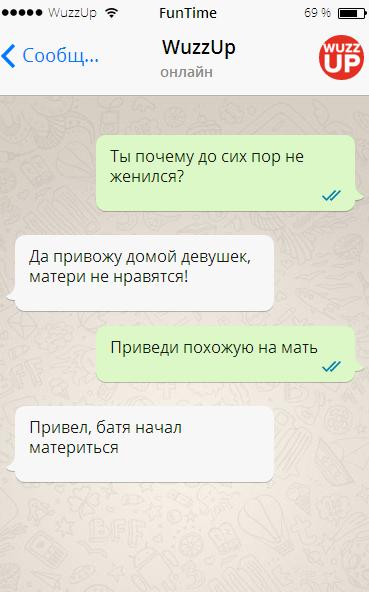 17 убойных СМС-переписок о замужестве