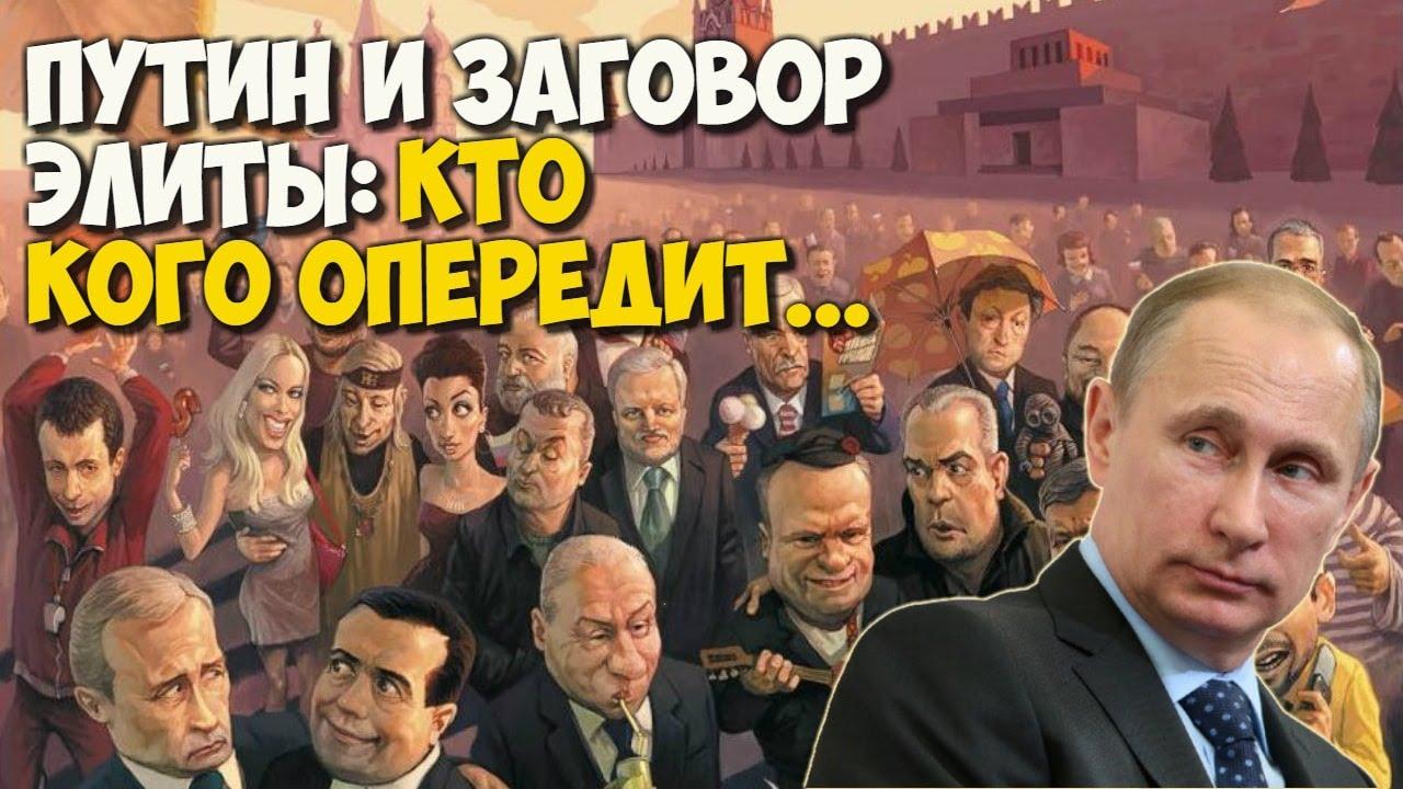 Мнение: Перестановки в элите начнутся после выборов Путина.