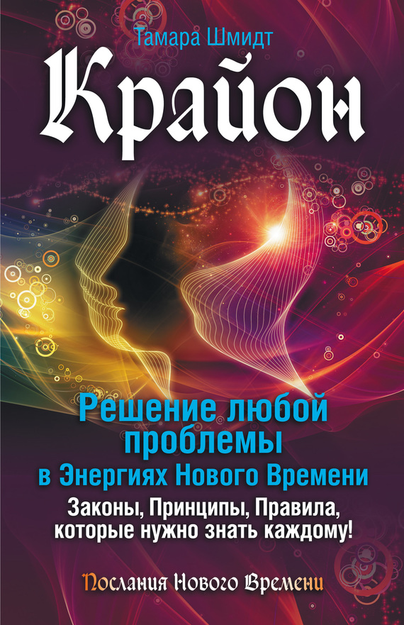 Тамара Шмидт Решение любой проблемы в Энергиях Нового Времени. Глава11.