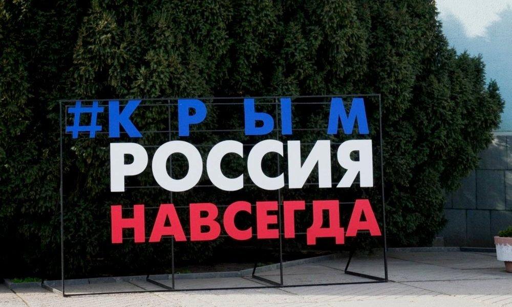 Чей все-таки Крым?