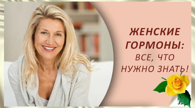 Роль гормонов для здоровья женщины