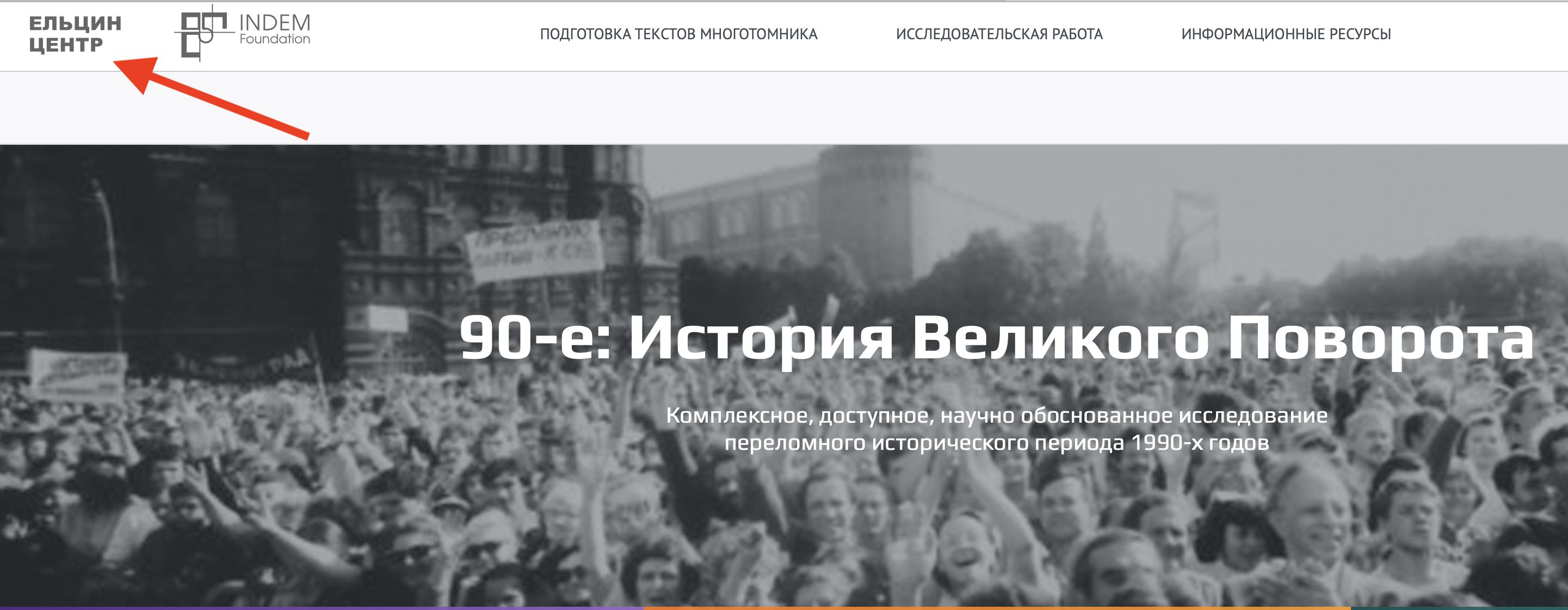 """Ельцин-центр будет развивать у россиян любовь к """"святым 90-м"""""""
