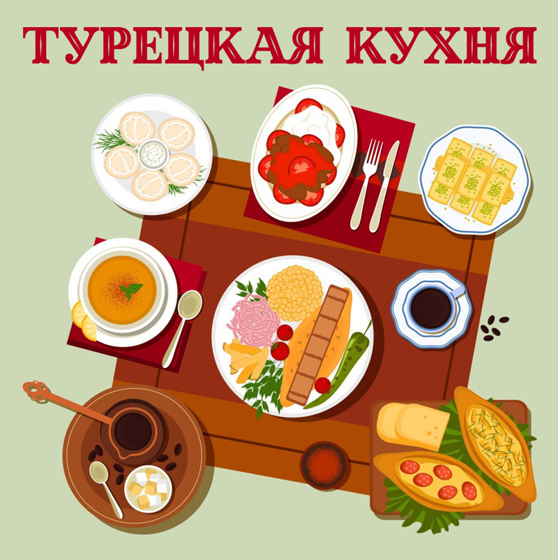 блюда турецкой кухни рецепты