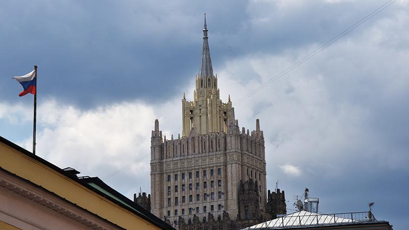 МИД России потребовал от Норвегии снятия обвинений с задержанного россиянина