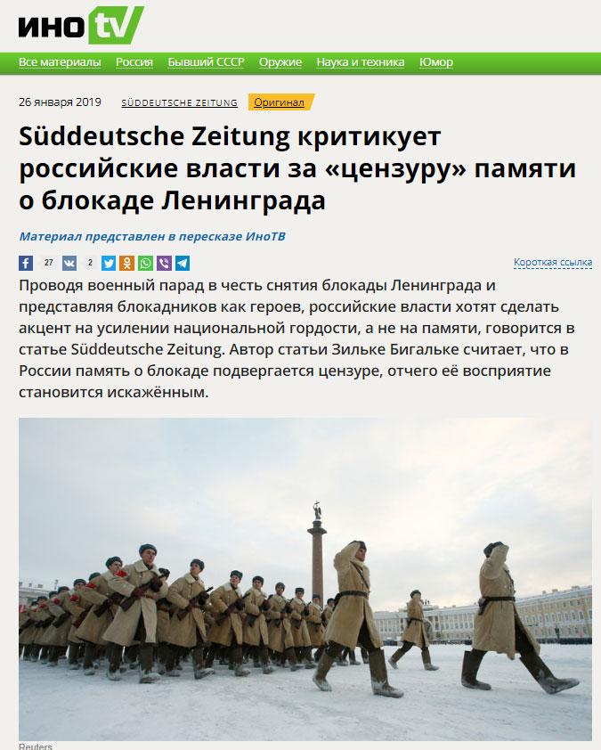 И всё-таки это праздник! О 75-й годовщине снятия блокады Ленинграда