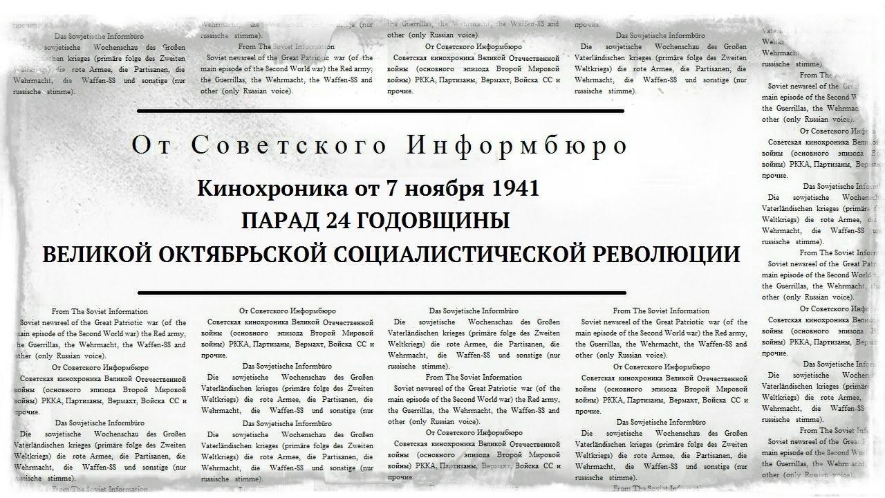 Парад на Красной площади 7 н…