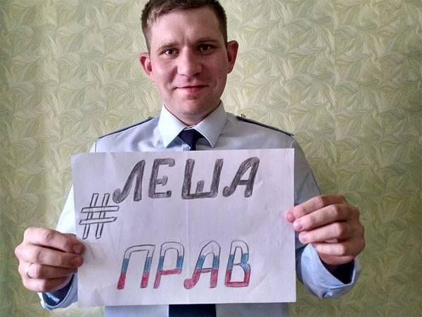 """Акцию """"#ЛешаПрав"""" поддержали…"""
