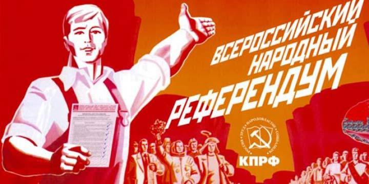 КПРФ инициировала референдум…