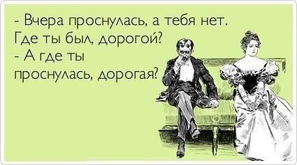 Вчера проснулась, а тебя нет... Улыбнемся))
