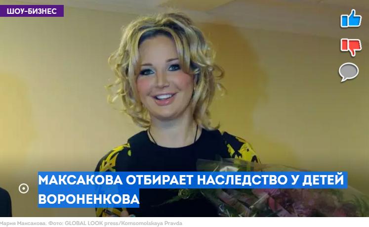 Максакова отбирает наследство у детей Вороненкова