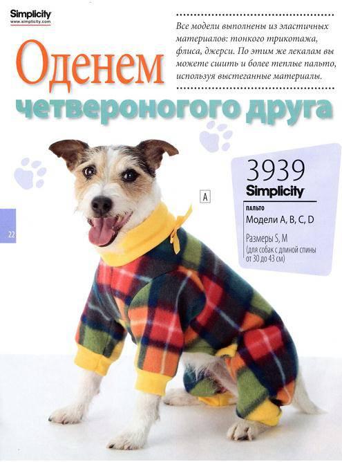 выкройки для собак по журналам
