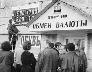 Дефолт помог завершить эпоху развала России