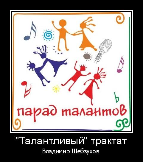 """Владимир Шебзухов """"Талантливый"""" трактат"""