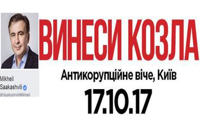 "Саакашвили собирает украинцев на акцию ""Вынеси козла"""