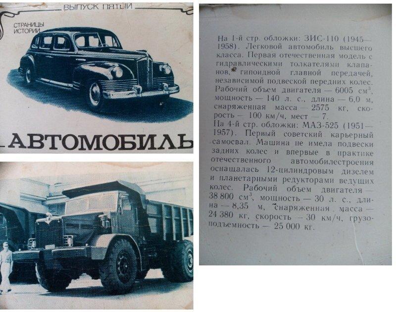 Легенды Советского автопрома, страницы истории