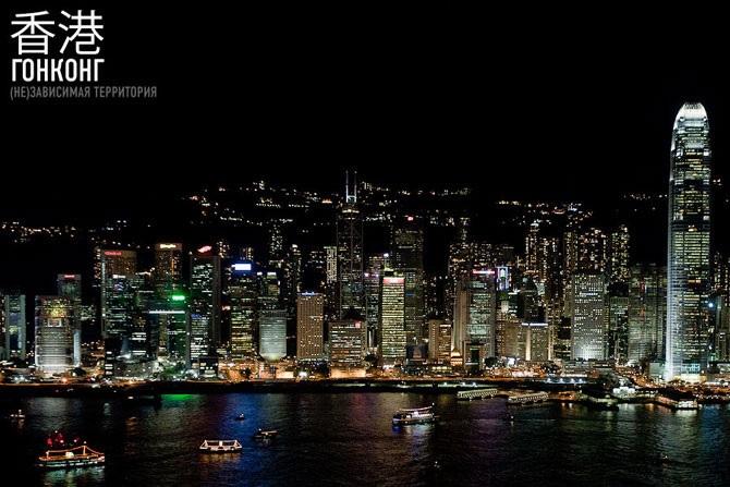 Гонконг - (не)зависимая территория