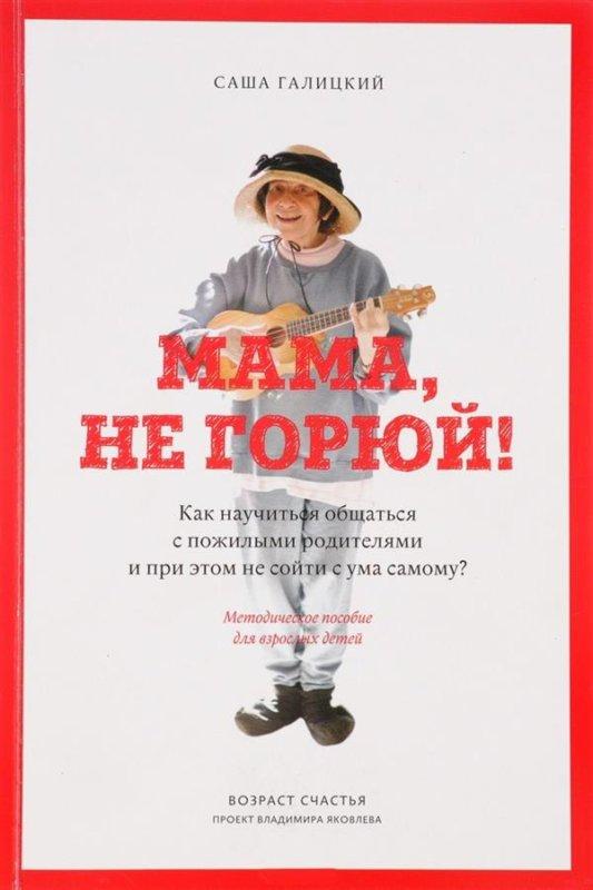 «Мама, не горюй!»: 8 умных мыслей о взаимоотношениях с пожилыми родителями
