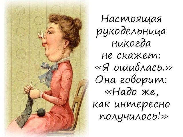 Дневник мужа вязальщицы