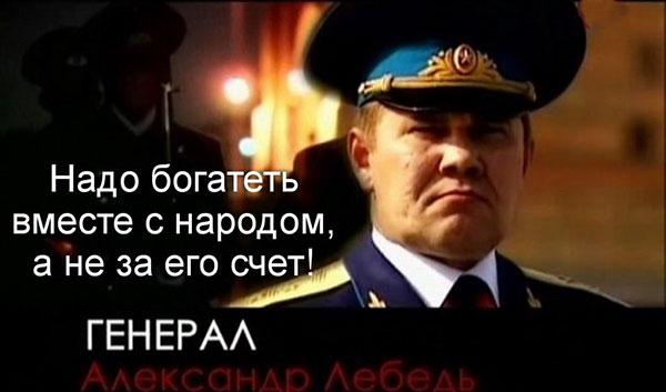 Лебедь Александр Иванович – один из самых знаменитых российских политиков-военнослужащих