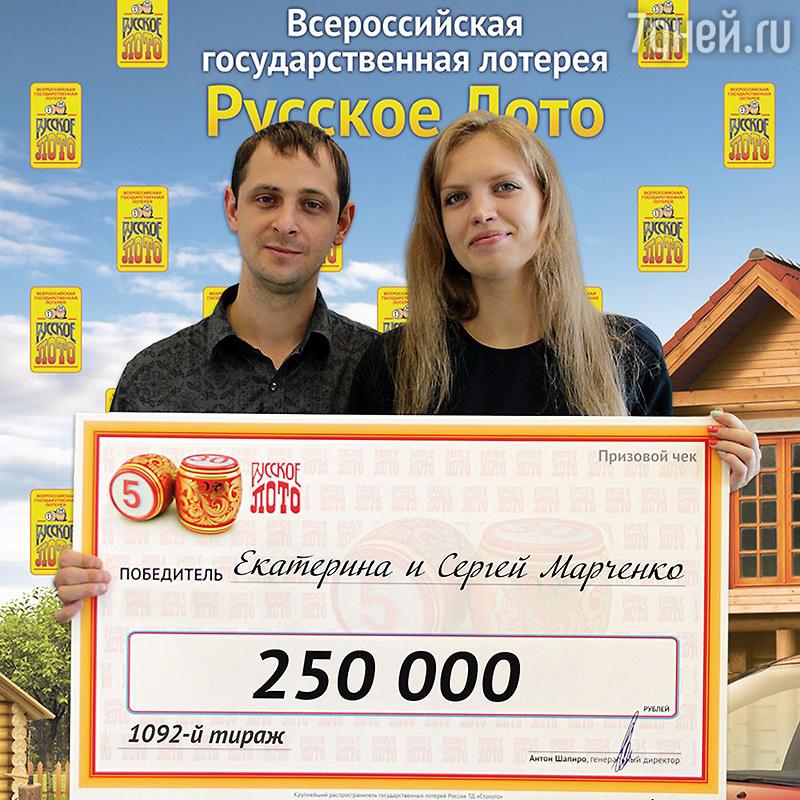 Все Лотерея Отзывы Лото Русское Победителей однажды, может быть