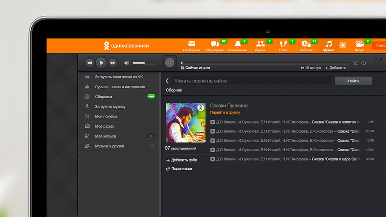 """""""Одноклассники"""" открыли библиотеку с бесплатными аудиокнигами"""