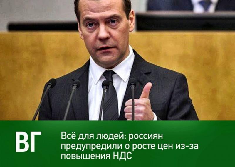 """Здравствуй, """"северный пушной зверёк""""!( писец).Россиян предупредили о росте цен на всё."""