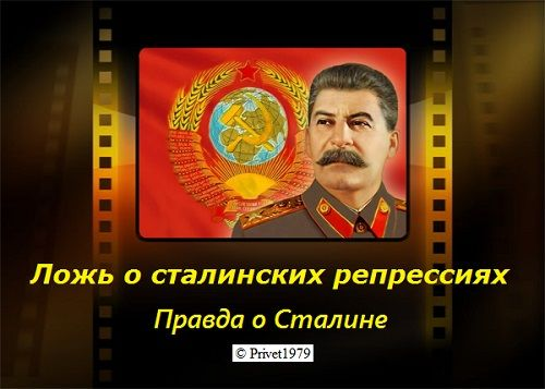 """1. Тему политических репрессий пытаются использовать против России  2. Что стояло за массовыми репрессиями 1937 г. Сталин, Берия, Гулаг и """"десятки миллионов расстрелянных"""" 3. Откуда берётся ложь про 100 миллионов невинно убиенных"""