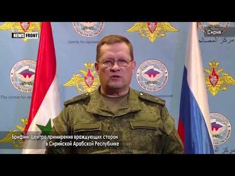 Отчёт о работе Центра по примирению в Сирии 31 января 2018