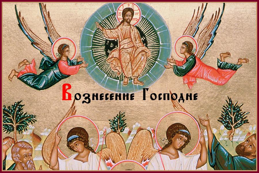17 мая - Вознесение Господне