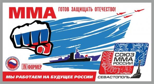 Севастопольский бойцы ММА пр…