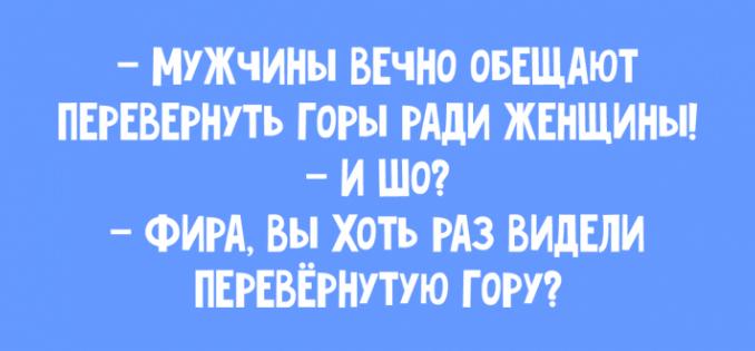 Порция угарных анекдотов из Одессы