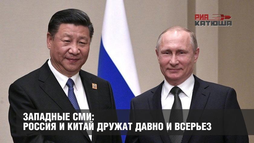 Западные СМИ: Россия и Китай дружат давно и всерьез
