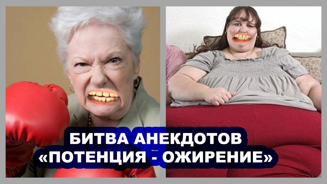 Смешные анекдоты до слез ПОТЕНЦИЯ И ОЖИРЕНИЕ