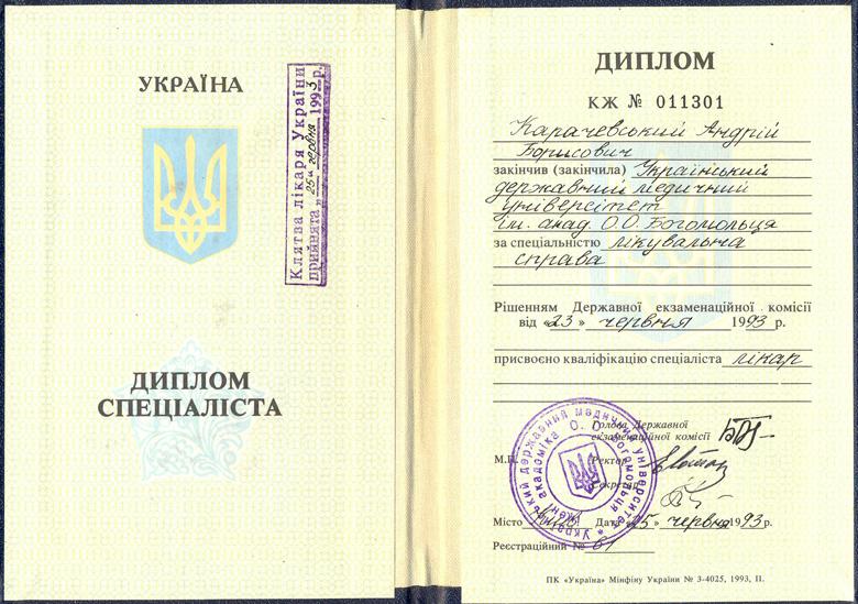 Украинские меддипломы прекратили признавать Сирия, Ливан, Ирак и Палестина