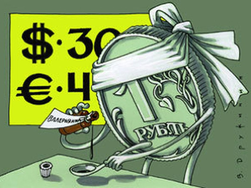 Болеет рубль одинокий в тума…