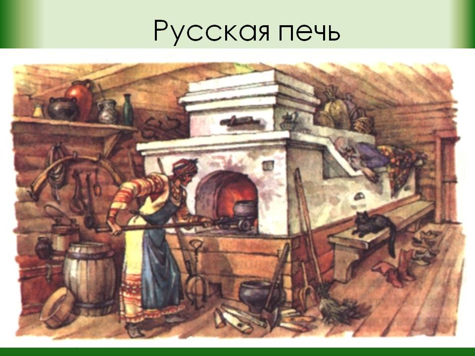 О русской печи – и советских пионерах
