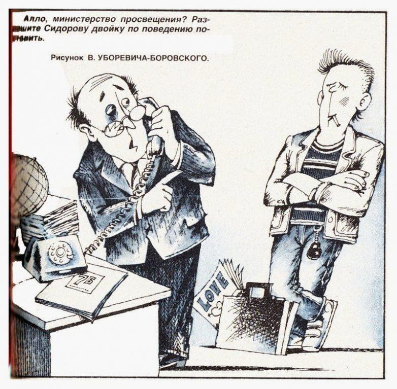 Советская карикатура