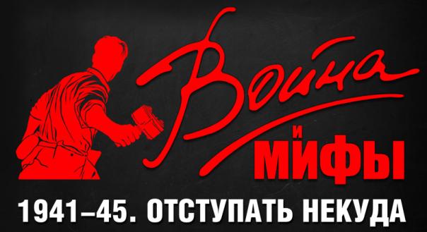 9 главных мифов о Великой Отечественной войне, от которых историки не оставили камня на камне