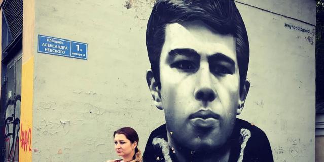 В Петербурге испортили граффити с Данилой Багровым