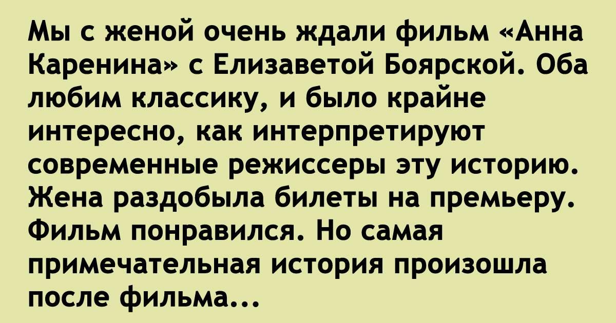 Диалог молодых особ после просмотра «Анны Карениной» убил наповал