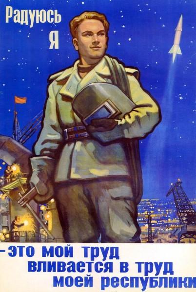 СССР – государство трудящихся