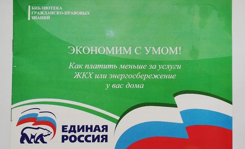 Единая Россия выпустила брошюру, где учит экономить бедных россиян