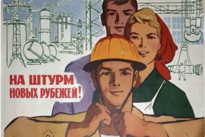 10 принципов работы по-советски.