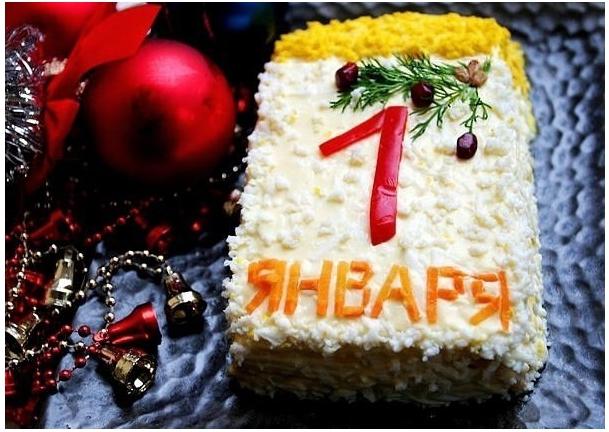 Салат для новогоднего стола «Первый лист календаря»