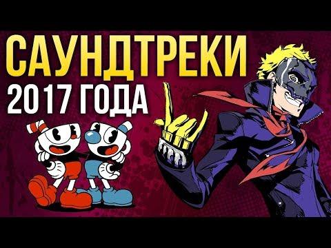 Лучшие САУНДТРЕКИ года   Итоги года - игры 2017   Игромания